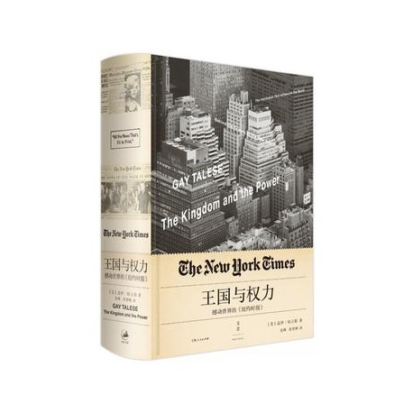 王國與權力:撼動世界的《紐約時報》The Kingdom and the Power : Behind the Scenes at The New York Times: The Institution That Influences the World